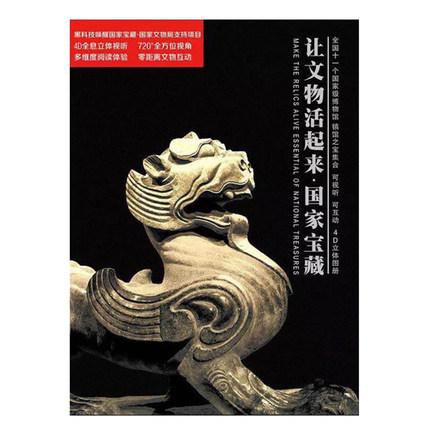 陕西历史博物馆 让文物活起来4D立体图册AR西安纪念品礼物