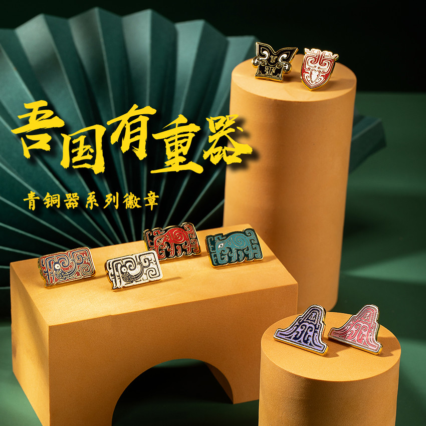 吾国有重器青铜器系列徽章来自公元前的守护礼盒装